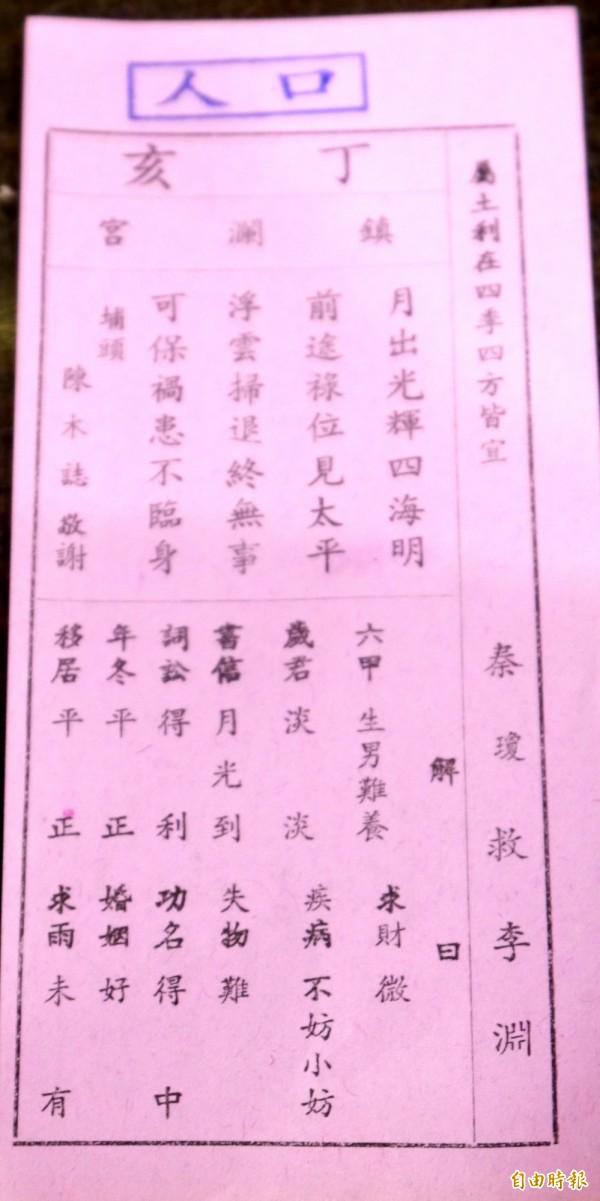 鎮瀾宮「國運籤」,今年標題是「秦叔寶救李淵」。(記者張軒哲攝)