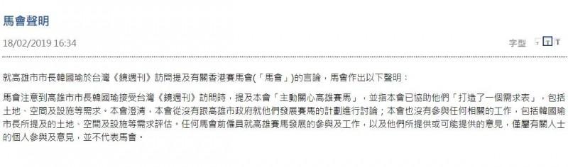 香港馬會今(18日)天再度發聲明強調,「從沒有跟高雄市政府就發展賽馬的計劃進行討論」。(圖擷取自香港賽馬會官網)
