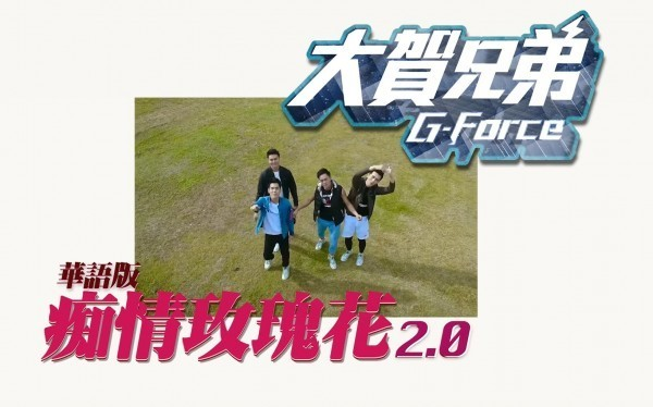 東聲公司找大賀兄弟合作發行《癡情玫瑰花2.0》。(記者黃捷翻攝)