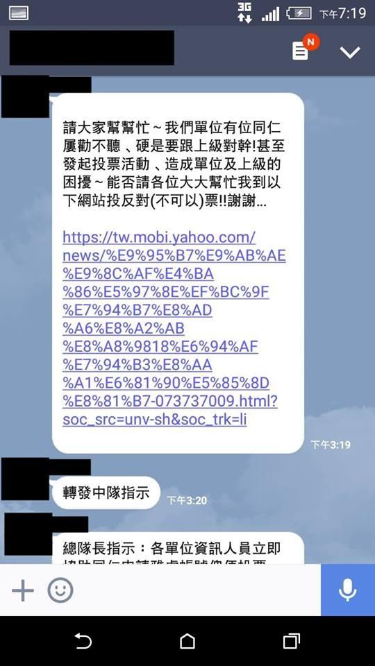 一名長官分享網址,並動員員警投票。(圖擷取自支持警察團結,保障警察權益臉書)