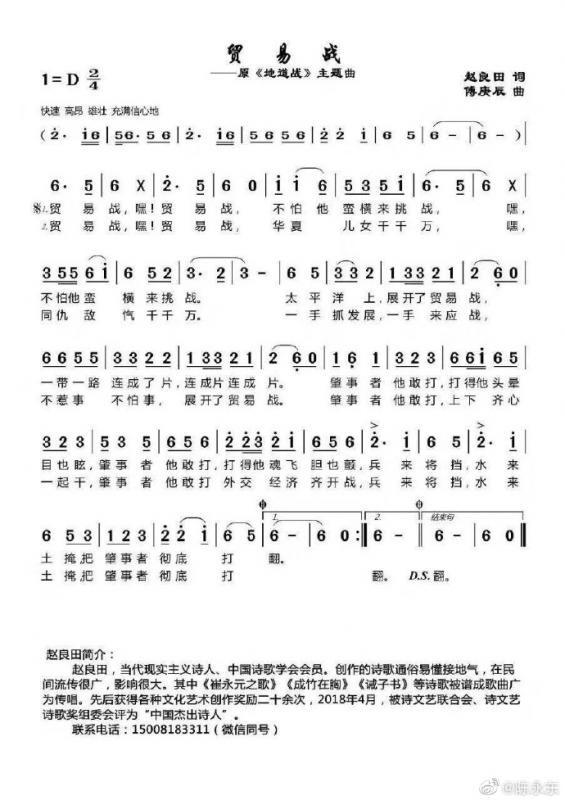 近日中國網路瘋傳一首名為《貿易戰》的反美歌曲,歌詞中不乏「太平洋上展開了貿易戰」、「不怕他蠻橫來挑戰」、「肇事者他敢打,打得他魂飛膽也顫」等暗喻中國將在貿易戰中取得勝利的內容。(圖取自網路)
