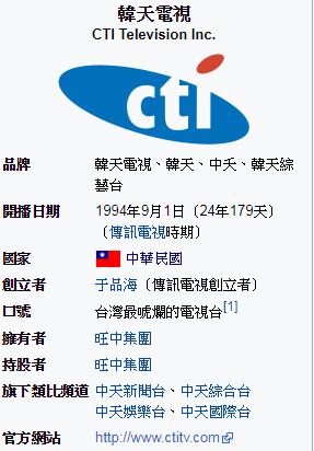 該電視台在維基百科的條目,遭網友惡意修改成「韓天電視」,條目內容也遭惡意修改。(圖擷取自維基百科)