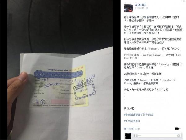 臉書專頁「流浪日記」今(27)日分享了張肯亞簽證,可見上面註明的國籍為「TWN」。(圖擷取自流浪日記)