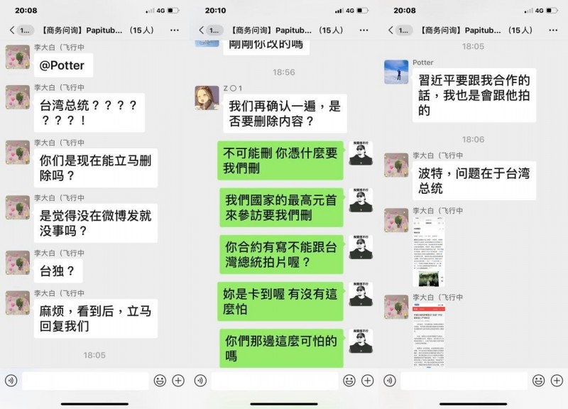 中國公司不滿波特王製作台灣總統影片,雙方決裂對話曝光。(圖取自波特王臉書)