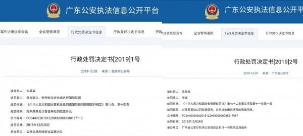 有中國網友發現,違法吸毒(右)被處以的罰款金額比翻牆(左)來得低。(圖擷取自廣東公安執法信息公開平台)