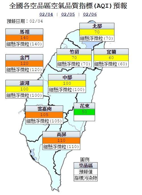 空氣品質方面,明雲嘉南、高屏及金馬地區為「橘色提醒」等級,花東地區為「良好」,其餘地區皆為「普通」等級。(圖擷取環保署)