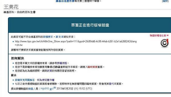 智慧財產局局長王美花的資訊,在維基百科上尚未通過版權驗證。(圖擷取自維基百科)