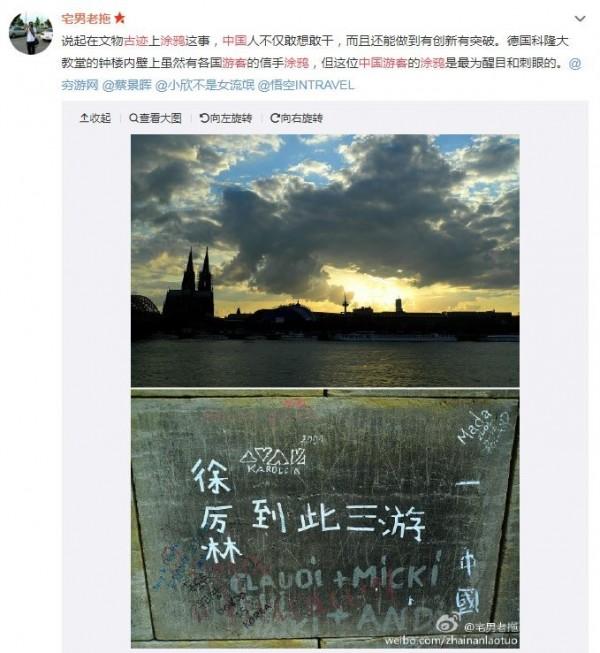 德國科隆主教堂的鐘墻內部也出現中國遊客留下的字樣。(圖擷自微博)
