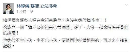 林靜儀在臉書上針對今日憲法法庭召開的同婚釋憲案發表評論時表示:「這個國家好多人好在意祖宗牌位、有沒有後代捧斗。」(圖擷取自「林靜儀 醫師.立法委員」臉書頁)
