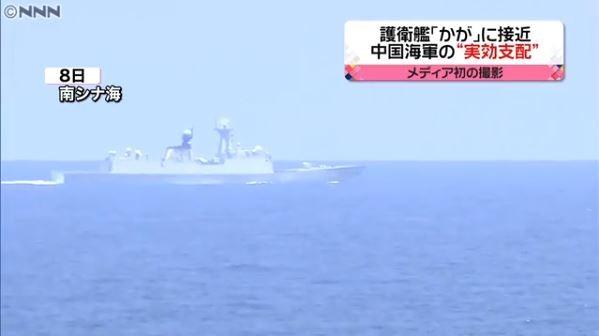 日媒首次拍到中國海軍軍艦在南海監視自衛隊艦艇。(圖擷取自日本新聞網)