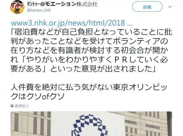 網友批評,「東京奧運擺明不想為勞力付錢真的很爛」。(圖擷自推特)