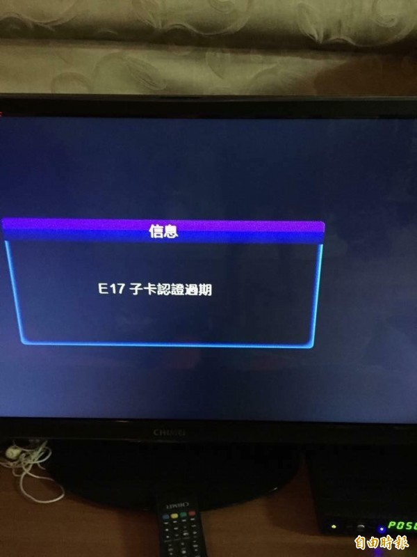 嘉義的有線電視數位機上盒分為子、母機,家裡有超過第二台電視就必須插入子卡,每隔2周左右就要回母機過卡認證,所以只要忘記就會出現「E17子卡認證過期」(記者林宜樟翻攝)