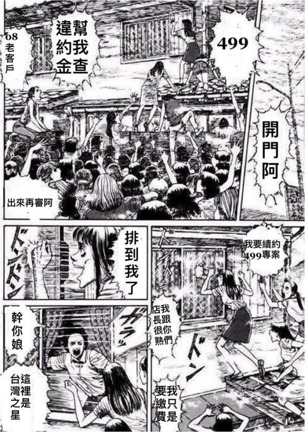 網友將「499之亂」現象套用到漫畫上。(圖擷自爆廢公社)