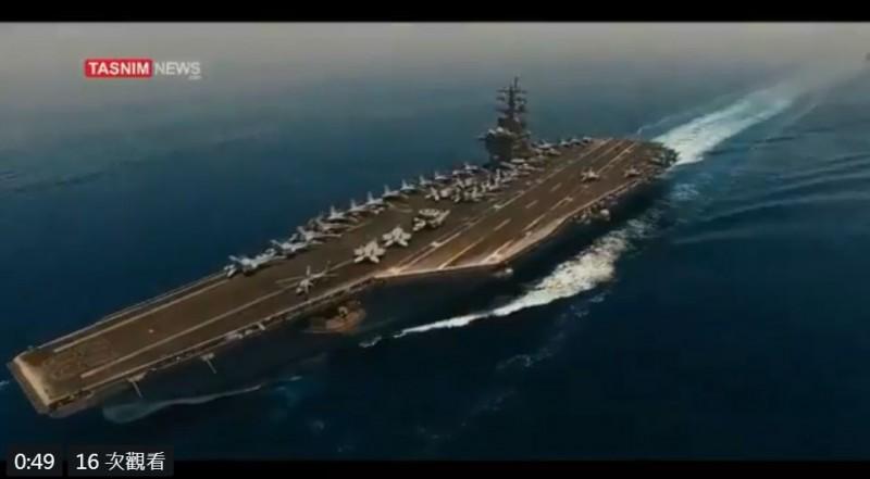 伊朗塔斯尼姆通訊社近日PO出一段影片,指稱伊斯蘭革命衛隊的無人機日前成功地對美國的一艘航母進行了一次監視飛行,但這項說法遭美軍否認。(圖擷自推特)