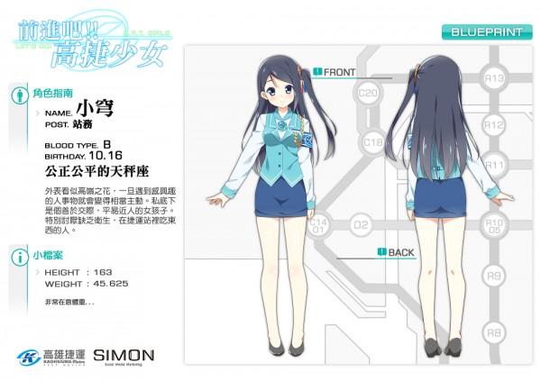 第一波釋出的制服萌少女「小穹」。(圖擷取自前進吧!高捷少女臉書)