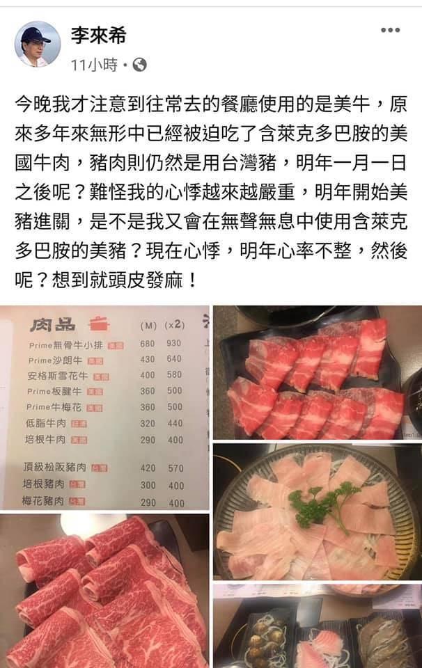 桃園市議員王浩宇貼出李來希的文章傻眼表示:「(菜單)上面明明有寫。而且你一點就點最貴的。」(圖擷取自王浩宇臉書)
