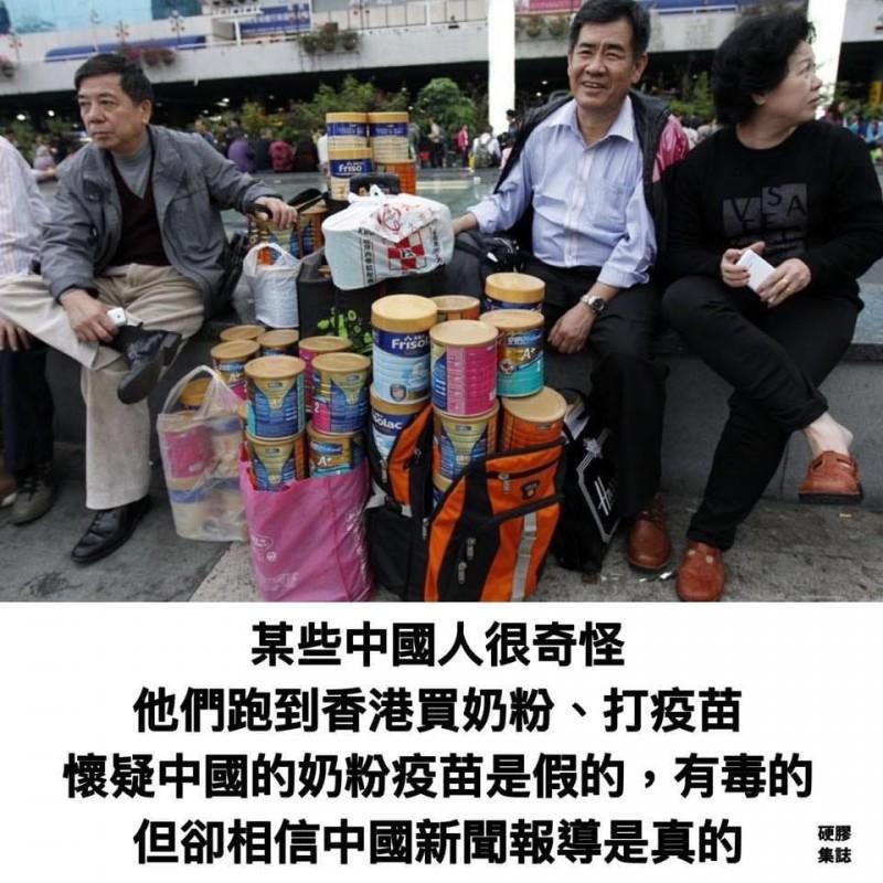 中國境內人民對於香港反送中的態度,大多表示不支持與不理解,甚至相信中國官媒的不實報導。對此,臉書粉專「這就是中華人民共和國!」指出,中國人弔詭之處在於,偏好到香港搶購奶粉與施打疫苗,不信任中國製作的奶粉與疫苗,但卻很相信受中國政府監控的中國媒體製作的新聞報導。(圖擷取自臉書_這就是中華人民共和國!)