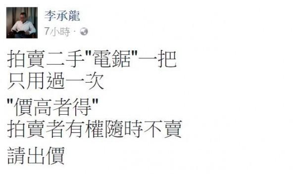 涉嫌斬首八田與一銅像的台北市前議員李承龍,在臉書拍賣電鋸。(圖擷自臉書)