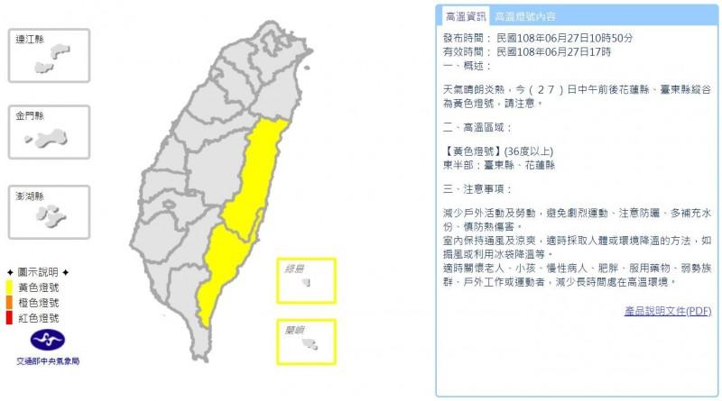 氣象局對花東發布高溫黃色燈號,呼籲民眾注意36度以上高溫。(圖擷取自中央氣象局網頁)
