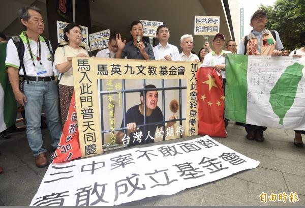 馬英九籌設成立基金會「財團法人馬英九文教基金會」,今天上午在台北國賓飯店舉行成立茶會,場外有獨派團體舉牌抗議。(記者簡榮豐攝)
