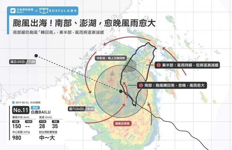 「天氣即時預報」指出,隨著時間越晚,南部、澎湖風雨會越大、越明顯。(圖擷取自天氣即時預報臉書)