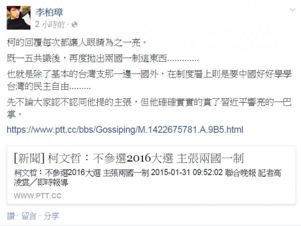 「台獨機關槍」李柏璋在臉書認為,柯P所提的「兩國一制」,除了基本的台灣中國一邊一國外,甚至還要中國好好學學台灣的民主自由,「賞了習近平一巴掌。」(圖擷取自李柏璋臉書)