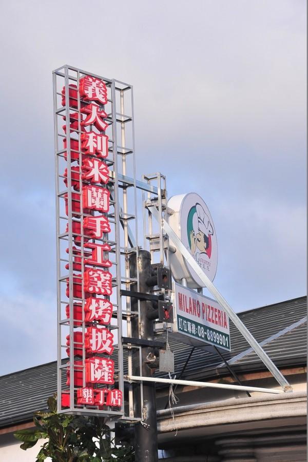 鎮公所擔心招牌在颱風季節傷及公會堂。(記者蔡宗憲攝)
