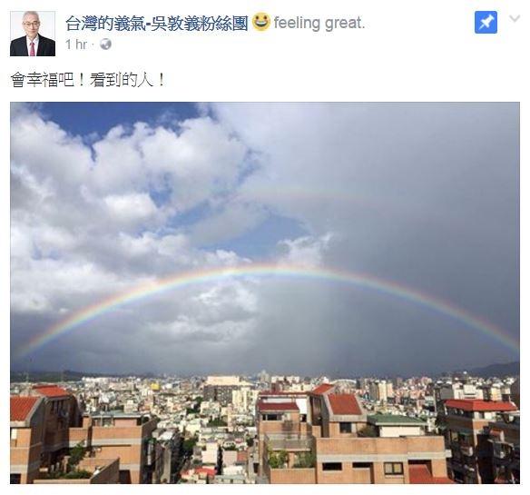 吳敦義曾表示同性婚姻令他毛骨悚然,今天卻貼出彩虹照,讓網友相當傻眼。(圖擷自臉書)