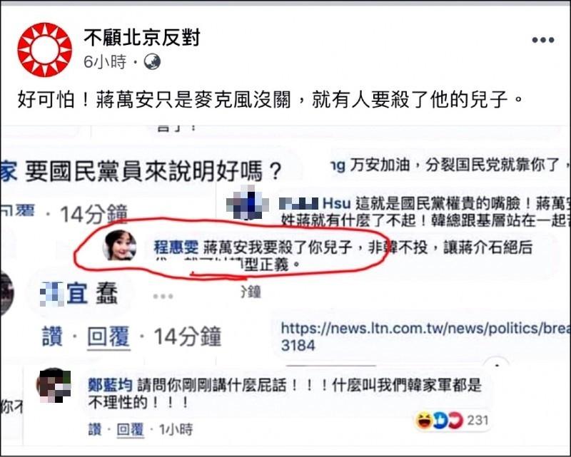 國民黨立委蔣萬安遭「程惠雯」留言威脅「我要殺了你兒子」,被查出她(他)來自中國。(取自臉書)