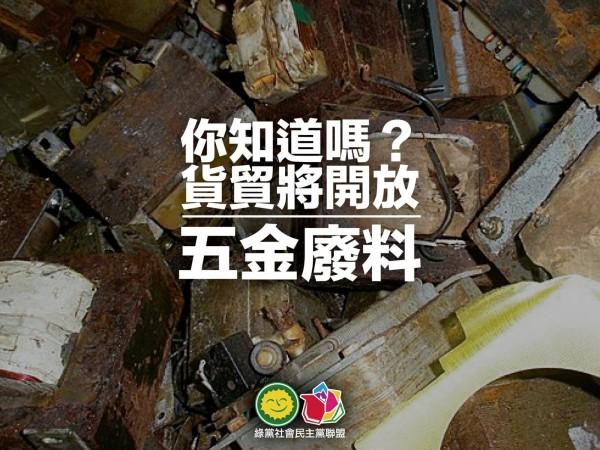 早在去年11月綠黨便提出貨貿恐讓中國廢五金傾銷台灣的警告。(圖擷自綠社盟臉書)