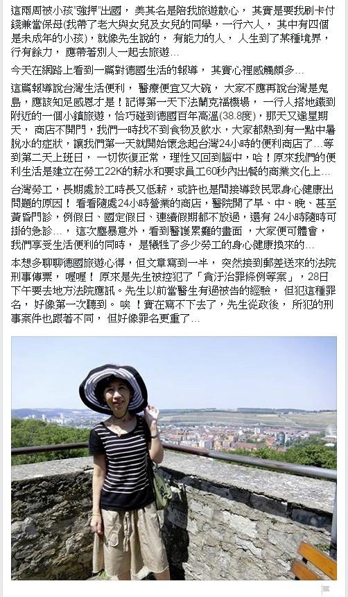 陳佩琪在遊德之餘,一度懷念起台灣生活的便利性,但轉念之後,又想到這些方便是建立在長工時及低薪之上,是犧牲勞力身心健康換來的。(圖擷自臉書)