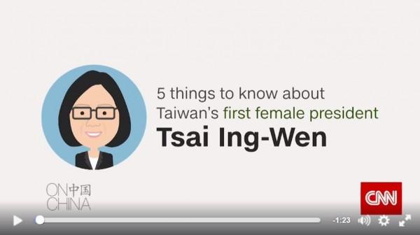 《CNN》製作動化介紹台灣首位女總統蔡英文。(圖擷自影片)