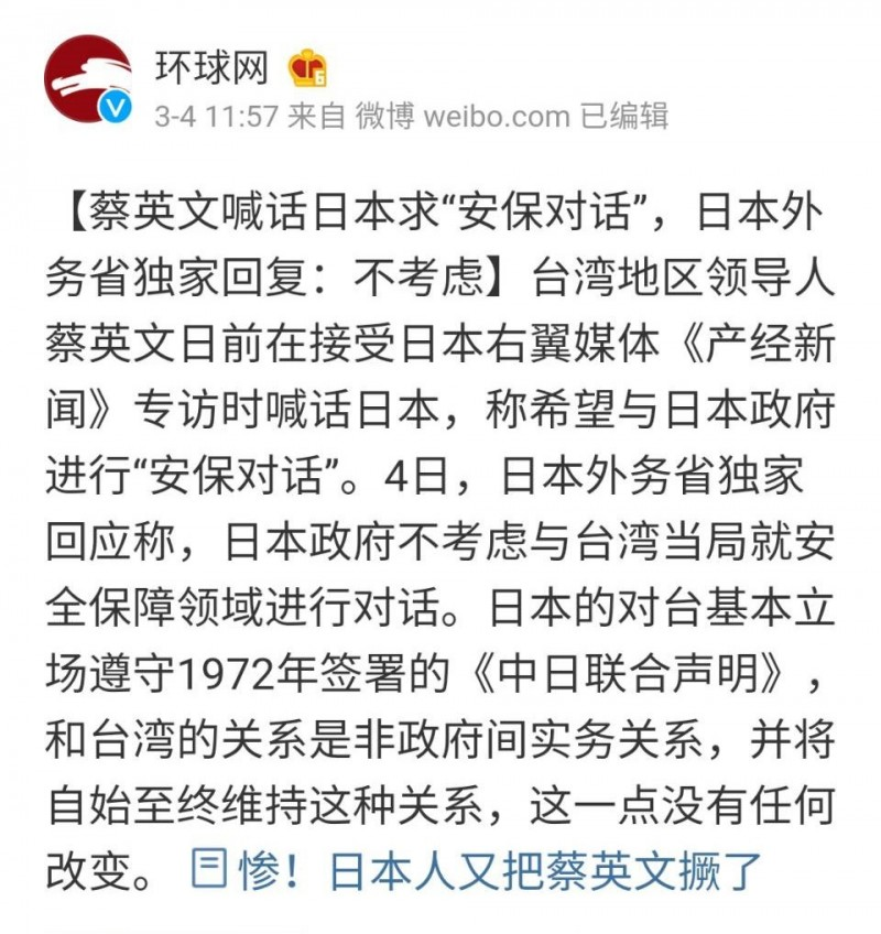 中國環球時報「原版」報導。(取自網路)