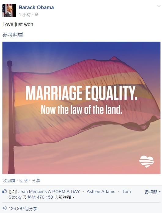 美國總統歐巴馬在臉書寫下簡單又鏗鏘有力的一句話「愛情勝利了」(Love just won)!(截自臉書)