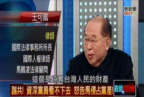 總統馬英九父親馬鶴凌生前的法律顧問、律師王可富上政論節目《正晶限時批》談國民黨黨產問題,批馬英九沒有兌現承諾,後悔曾經幫助他。(圖擷取自壹電視)