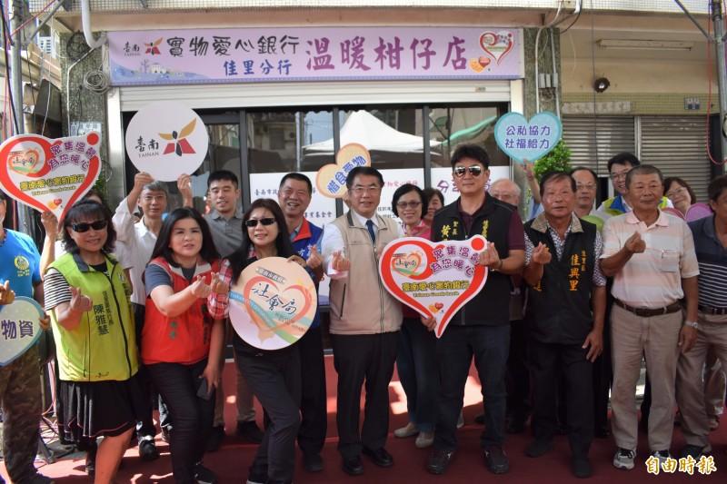 台南市首間實物銀行實體店面結合失智照顧關懷據點,今天在佳里揭牌啟用。(記者楊金城攝)