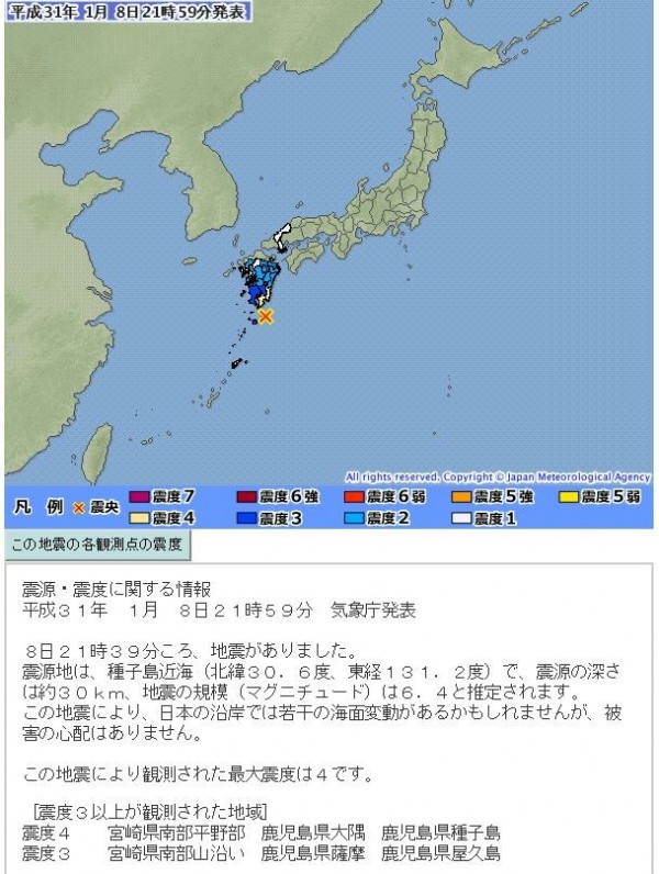 日本九州南方、種子島海域附近晚間發生規模6.4地震。(圖擷取自日本氣象廳官網)