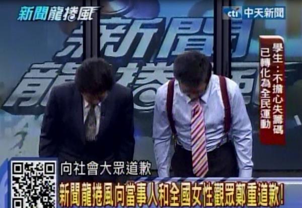 今晚中天《新聞龍捲風》主持人戴立綱,以及來賓彭華幹,對4月4日涉及「物化女性」的播出內容公開致歉。(擷自中天新聞)