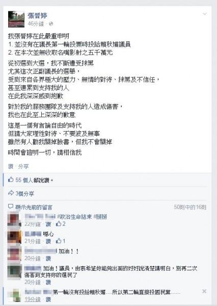 張晉婷今晚在臉書發表聲明,但網友對張晉婷的說法半信半疑,有人更質疑張只說「第一輪沒有投給賴秋媚」,難道「第二輪直接投國民黨?」(圖擷取自臉書)