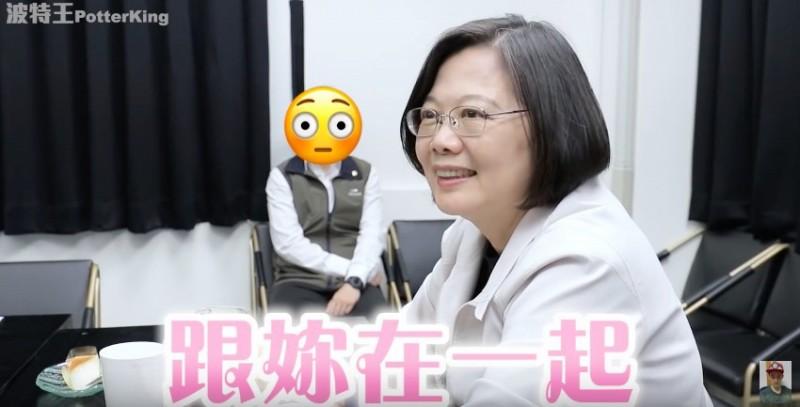 蔡英文參觀新創公司,被網紅波特王狂撩。(圖擷自Youtube)