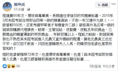 賴坤成在臉書爆出此案更多內幕。(擷取自賴坤成臉書)