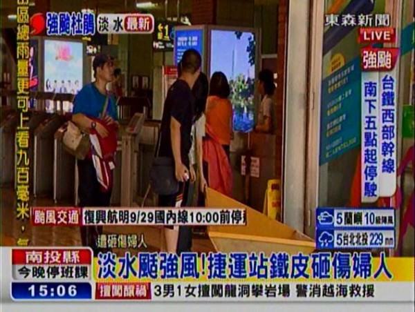 受杜鵑颱風影響,不少地區都颳起強風,淡水捷運站更傳出天花板的鐵皮被吹落。(圖擷自東森新聞)