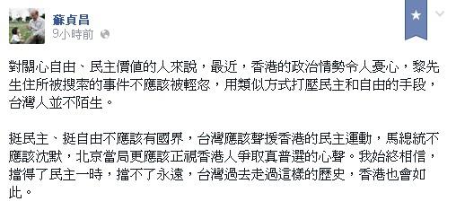 民進黨前主席蘇貞昌表示台灣人應支持香港民主化。(擷取自蘇貞昌臉書)