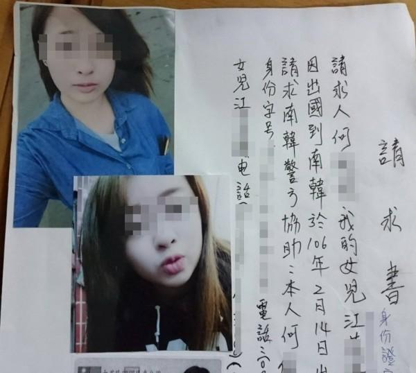 在韓國失聯的2名台灣女子,已被證實是因涉及電信詐騙案被捕,將在韓國接受司法審判。(記者鄭淑婷翻攝)