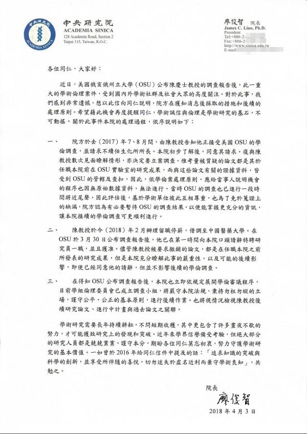 中研院院長廖俊智在4月3日發給同仁一封件,說明陳慶士論文的處理調查方式,並提醒同仁努力守護學術研究的基本價值。(讀者提供)