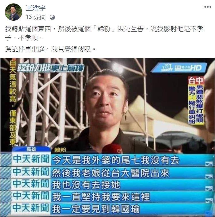 王浩宇10日晚間發文表示,他因轉貼一張新聞截圖被一名洪姓韓粉提告。(圖擷取自王浩宇臉書)