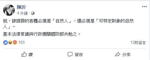 陳沂稍早也在臉書貼文回應國防部提告。(圖翻攝自陳沂臉書)