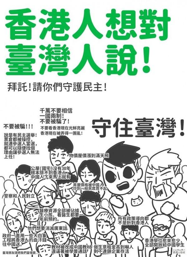 脸书专页「爵爵&猫叔」昨天发布「香港人想对台湾人说的话」,痛诉中国政府谎言。(图撷取自爵爵&猫叔 脸书)