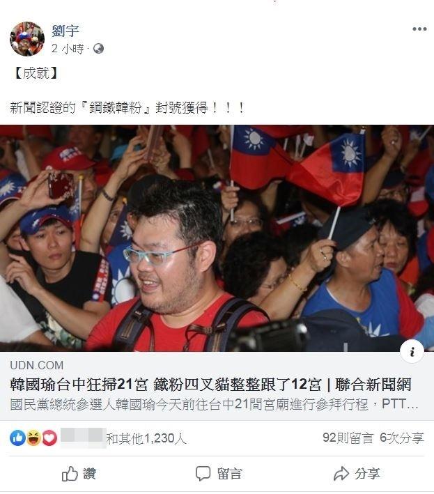 劉宇在臉書上表示,達成被媒體封為「鋼鐵韓粉」成就。(圖擷自劉宇臉書)