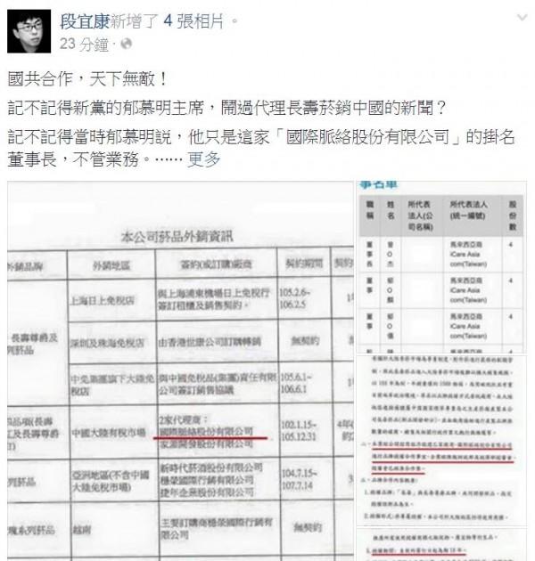 段宜康今在臉書發文爆料,批評郁家掌握的「國際脈絡股份有限公司」是「國共合作」。(擷取自段宜康臉書)